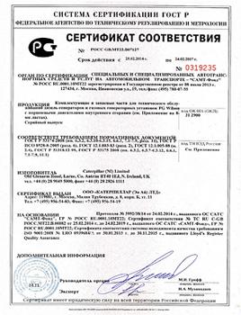 Legrand сертификаты гост сертификация оборудования облицовка стен